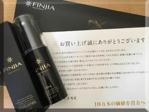 finjia tyaku 300x225 - フィンジアが始めた限定セールを見なきゃ損!ヤバ過ぎる!
